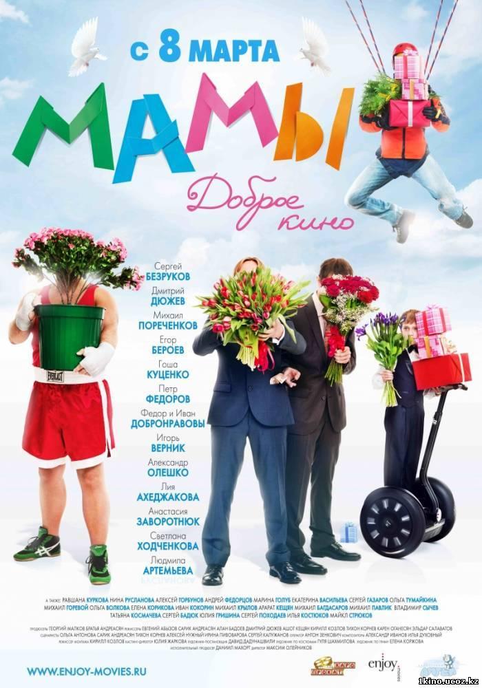 Мамы (2012) онлайн мегалайн kz