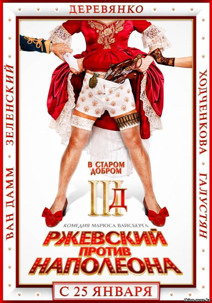 Ржевский против Наполеона (2012/DVDRip) онлайн мегалайн kz