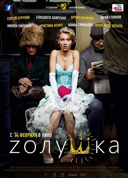 Золушка (2012) онлайн мегалайн kz