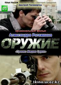 О.Р.У.Ж.И.Е. (2012) онлайн мегалайн kz