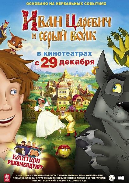 Иван Царевич и Серый Волк онлайн мегалайн kz