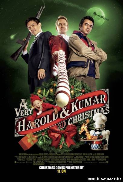 Убойное Рождество Гарольда и Кумара (2011/DVDRip) онлайн мегалайн kz