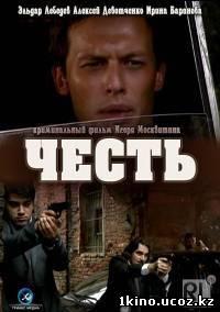 Честь (2012) онлайн мегалайн kz