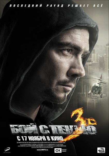 Бой с тенью 3D: Последний раунд (2011) онлайн мегалайн kz